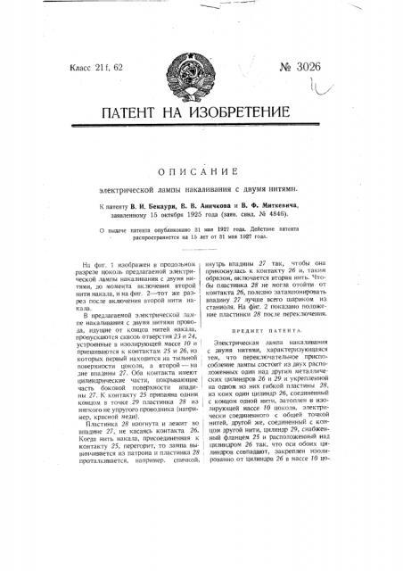 Электрическая лампа накаливания с двумя нитями (патент 3026)