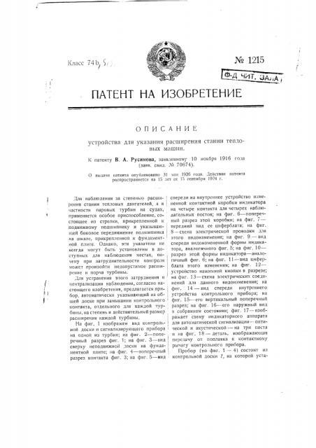 Устройство дня указания расширения станин тепловых машин (патент 1215)