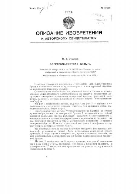 Электромагнитная мотыга (патент 121981)