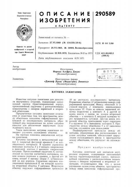 Катушка зажигания (патент 290589)