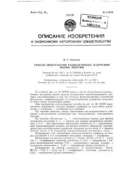 Способ обнаружения радиоактивных излучений малой энергии (патент 118914)