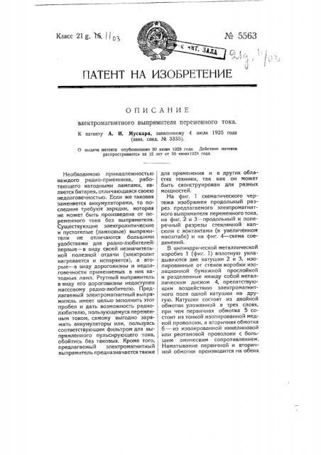 Электромагнитный выпрямитель переменного тока (патент 5563)