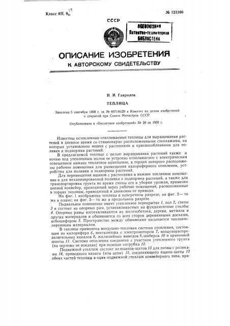 Теплица (патент 123366)