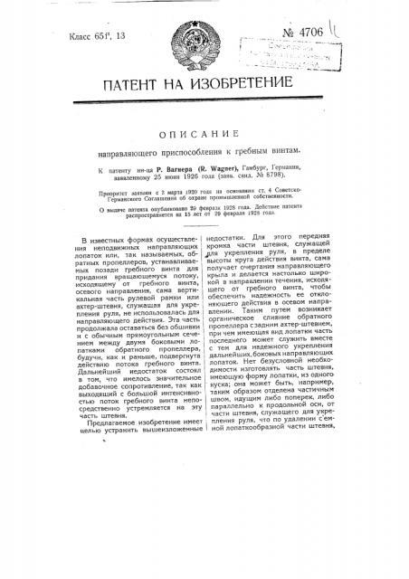 Направляющее приспособление к гребным винтам (патент 4706)