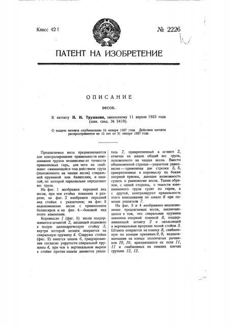 Весы (патент 2226)