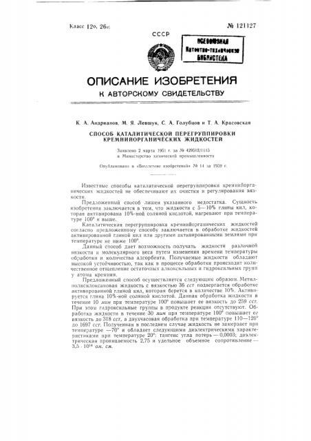 Способ каталитической перегруппировки кремнийорганических жидкостей (патент 121127)