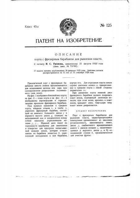 Плуг с фрезерным барабаном для рыхления пласта (патент 125)