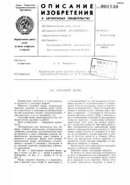 Складной якорь (патент 901150)