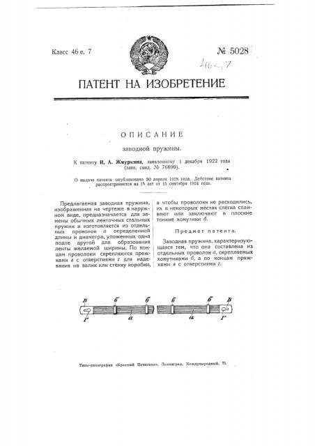 Заводная пружина (патент 5028)