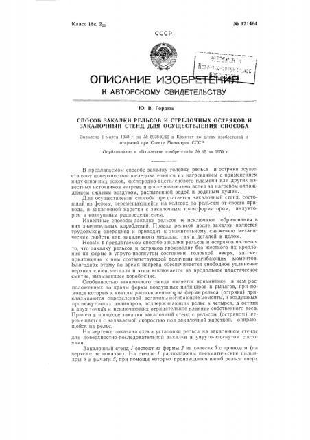 Способ закалки рельсов и стрелочных остряков и закалочный стенд для осуществления способа (патент 121464)
