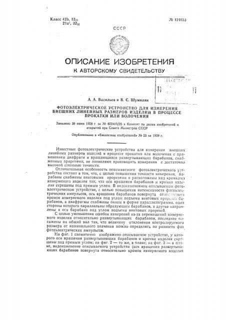 Фотоэлектрическое устройство для измерения внешних линейных размеров изделий в процессе прокатки и волочения (патент 124633)