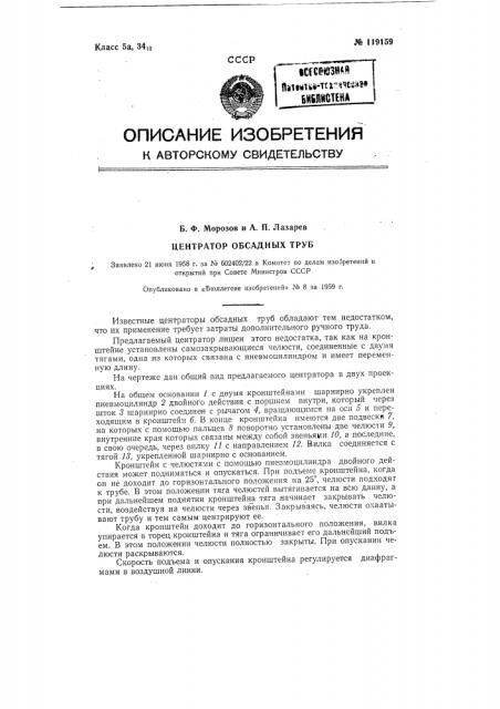 Центратор обсадных труб (патент 119159)