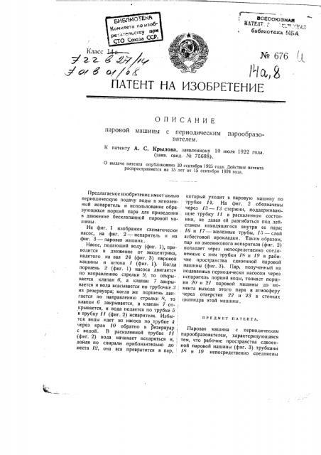 Паровая машина с периодическим парообразователем (патент 676)