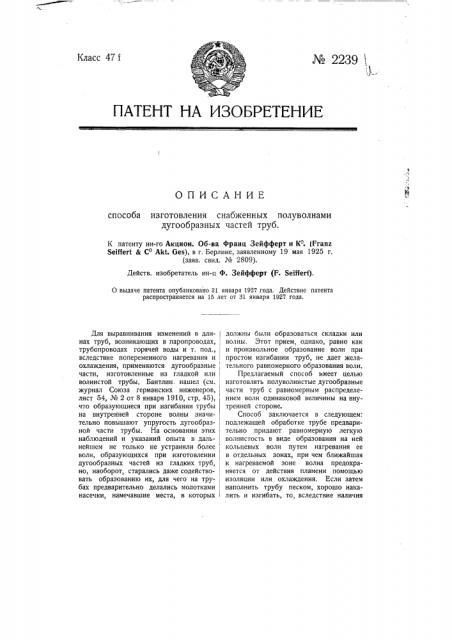 Способ изготовления снабженных полуволнами дугообразных частей труб (патент 2239)