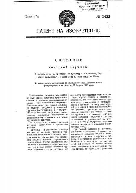 Винтовая пружина (патент 2422)