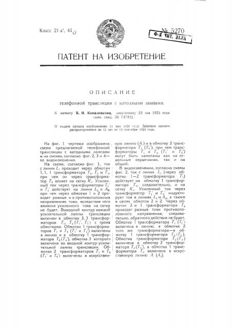 Телефонная трансляция с катодными лампами (патент 5270)