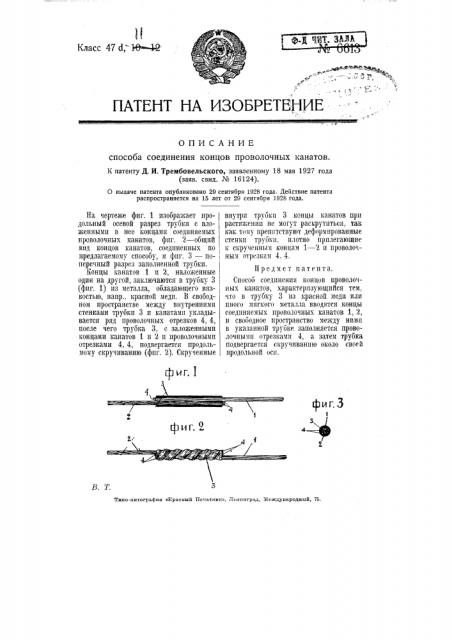 Способ соединения концов проволочных канатов (патент 6613)
