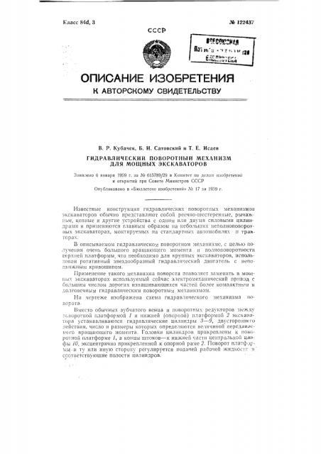 Гидравлический поворотный механизм для мощных экскаваторов (патент 122437)