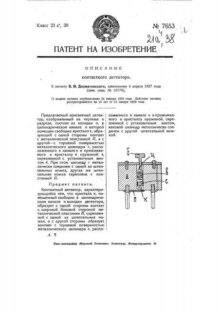 Контактный детектор (патент 7653)