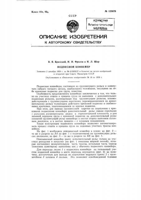 Подвесной конвейер (патент 123078)