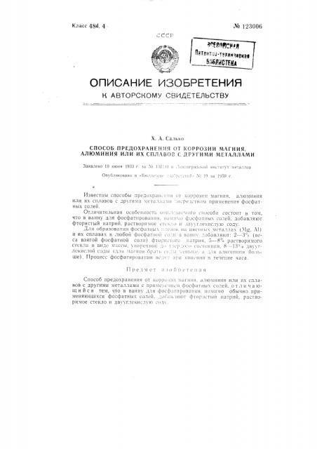 Способ предохранения от корозии магния, алюминия или их сплавов с другими металами (патент 123006)