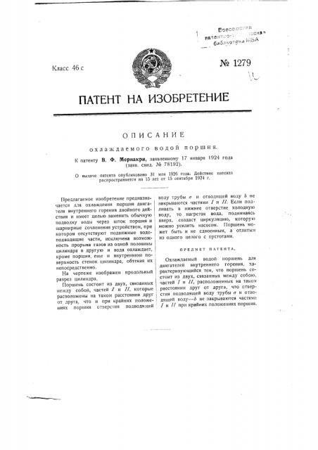 Охлаждаемый водой поршень (патент 1279)