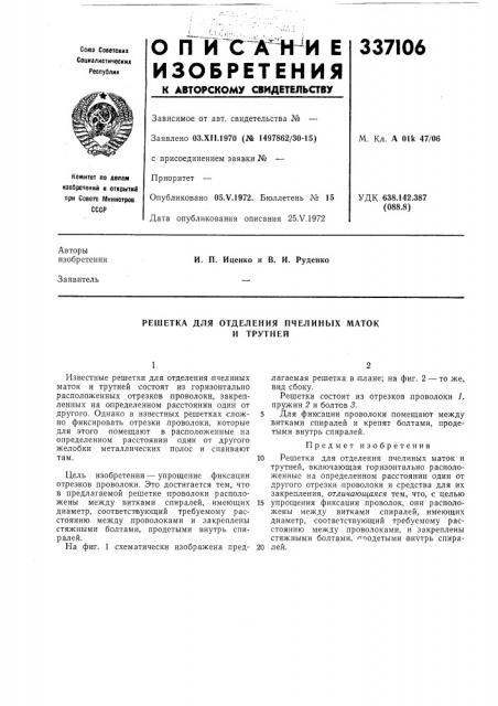 Решетка для отделения пчелиных маток и трутней (патент 337106)