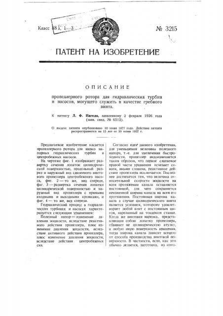 Пропеллерный ротор для гидравлических турбин и насосов, могущий служить в качестве гребного винта (патент 3215)