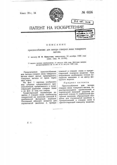 Приспособление для запора створки люка товарного вагона (патент 6156)