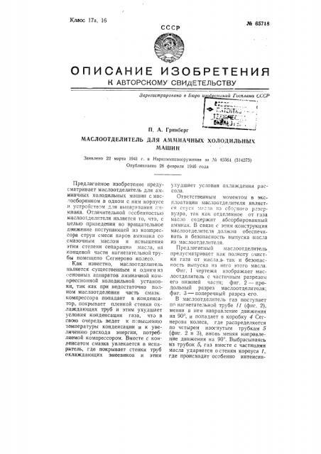 Маслоотделитель для аммиачных холодильных машин (патент 65718)