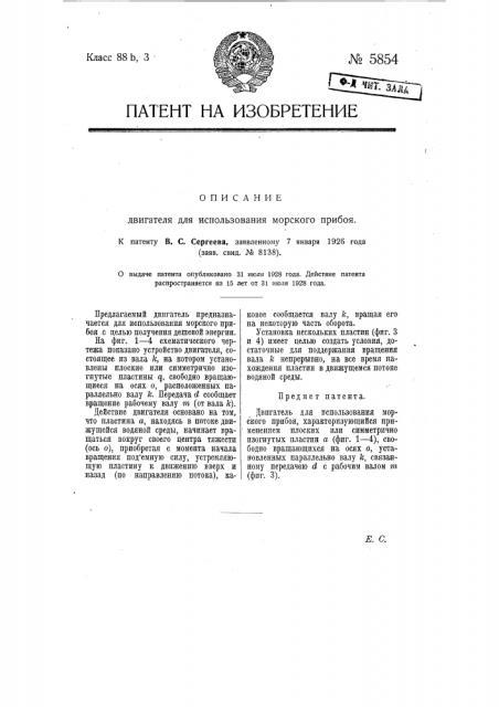 Двигатель для использования морского прибоя (патент 5854)