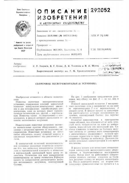 Солнечная экспериментальная установка (патент 292052)
