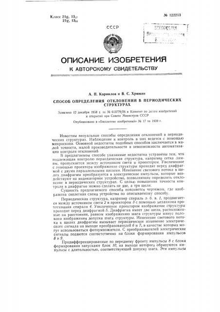 Способ определения отклонений в периодических структурах (патент 122213)