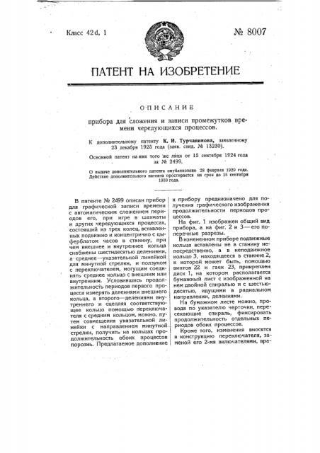 Прибор для сложения и записи промежутков времени чередующихся процессов (патент 8007)