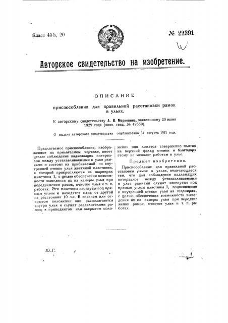 Приспособление для правильной расстановки рамок в ульях (патент 22391)