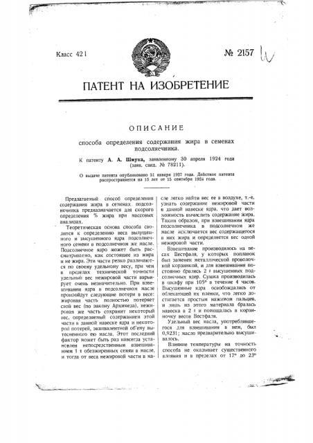 Способ определения содержания жира в семенах подсолнечника (патент 2157)