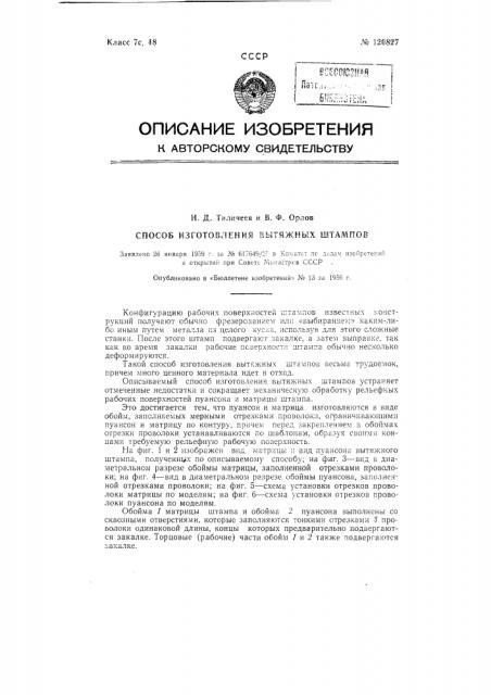 Способ изготовления вытяжных штампов (патент 120827)