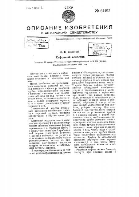 Сифонный водослив (патент 64495)