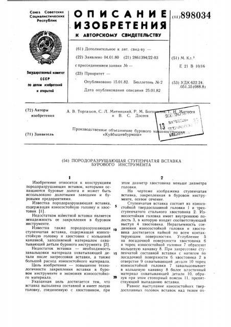 Породоразрушающая ступенчатая вставка (патент 898034)