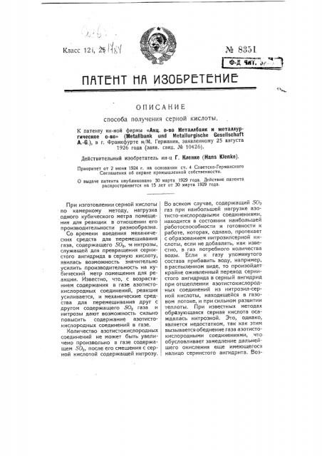Способ получения серной кислоты (патент 8351)