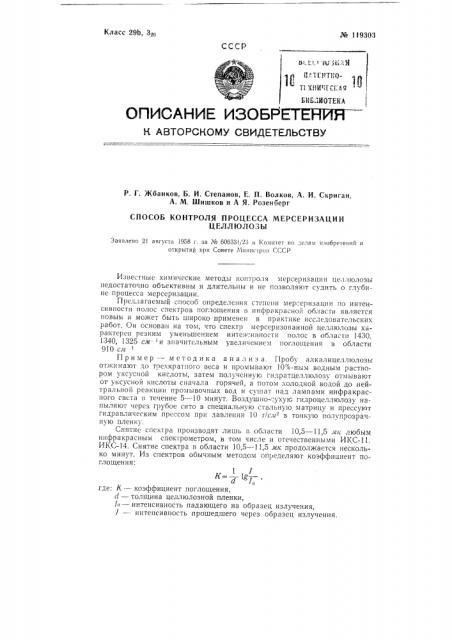 Способ контроля процесса мерсеризации целлюлозы (патент 119303)