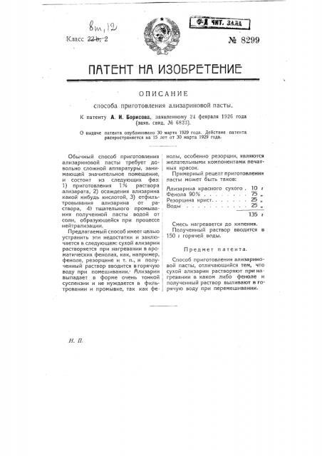 Способ приготовления ализариновой пасты (патент 8299)