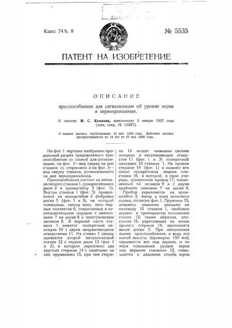 Приспособление для сигнализации об уровне зерна в зернохранилище (патент 5535)