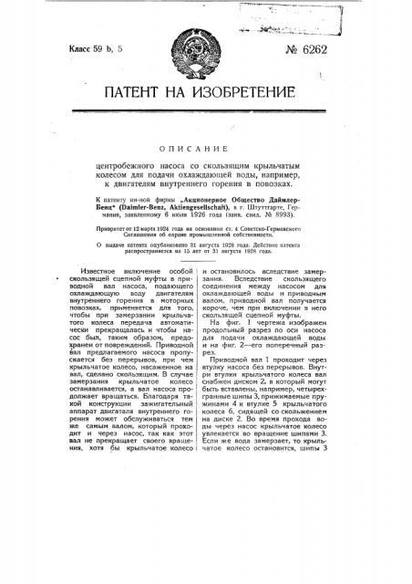 Центробежный насос со скользящим крыльчатым колесом для подачи охлаждающей воды, например, к двигателям внутреннего горения в повозках (патент 6262)