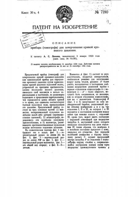Прибор (тонограф) для зачерчивания кривой кровяного давления (патент 7180)