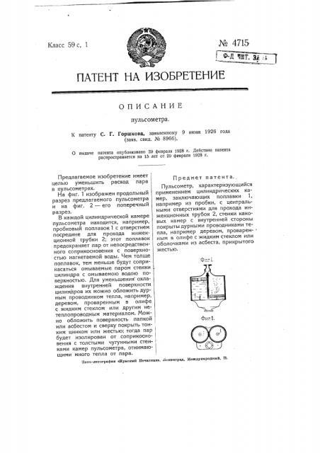 Пульсометр (патент 4715)