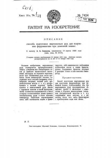 Способ подготовки марганцевых руд для получения ферромангана при доменной плавке (патент 7424)