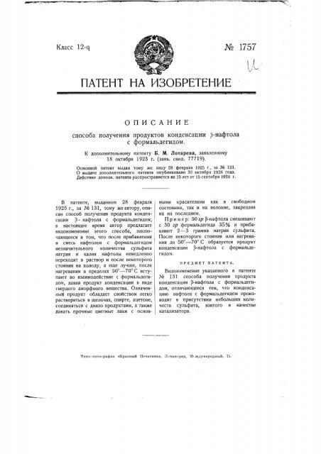 Способ получения продуктов конденсации (нафтола с формальдегидом) (патент 1757)