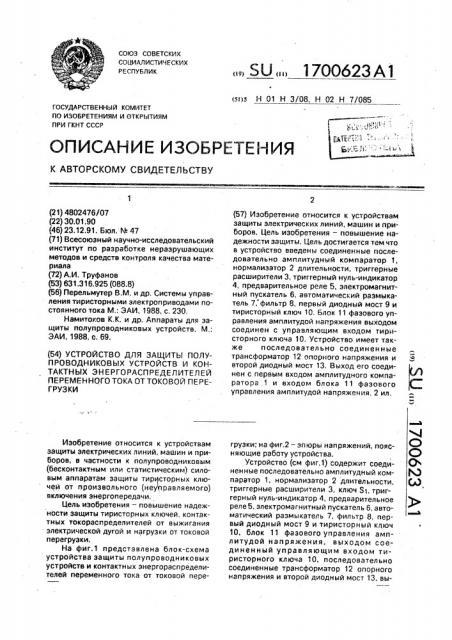 Устройство для защиты полупроводниковых устройств и контактных энергораспределителей переменного тока от токовой перегрузки (патент 1700623)