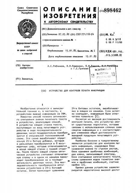 Устройство для контроля печати информации (патент 898462)